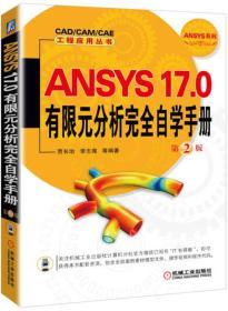 ANSYS 17.0有限元分析完全自学手册(第2版)