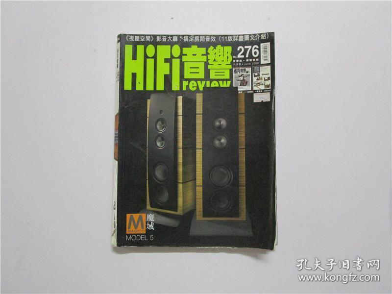 Hi Fi 音响 (音响版) 276期