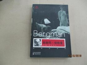 英格玛·伯格曼:欲望的诗篇