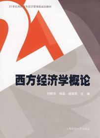 21世纪高职高专经济管理类规划教材:西方经济学概论