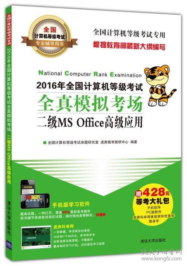 二级MS Office高级应用-2016年全国计算机等级考试全真模拟考场-赠428元等考大礼包