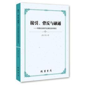 正版-接引、背反与融通:中国法治现代化路径及其困厄