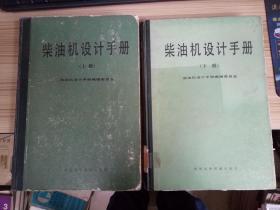 84年一版一印《柴油机设计手册》 【16开硬精装上·下两厚册】