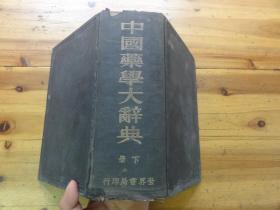 8262:民国二十四年 中国药学大辞典下 存精装一巨厚册  世界书局