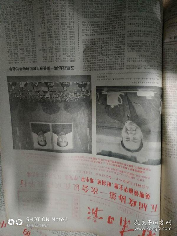 甘肃日报1978年2月合订本