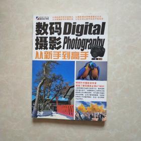 数码摄影从新手到高手