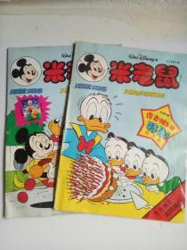 米老鼠1994年第5.6两期合售