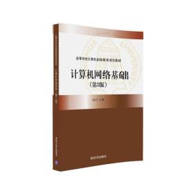 计算机网络基础(第3版)(高等学校计算机基础教育规划教材)