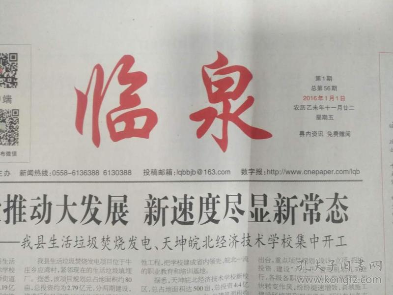 临泉报--从创刊第1期到第111期两个年度 极具收藏价值