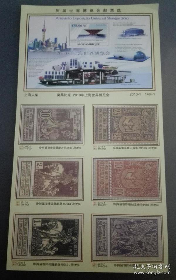 上海火柴厂  历届世界博览会邮票选  164+1