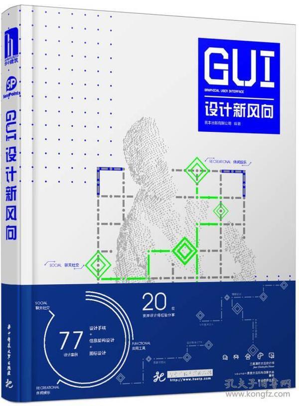GUI设计新风向