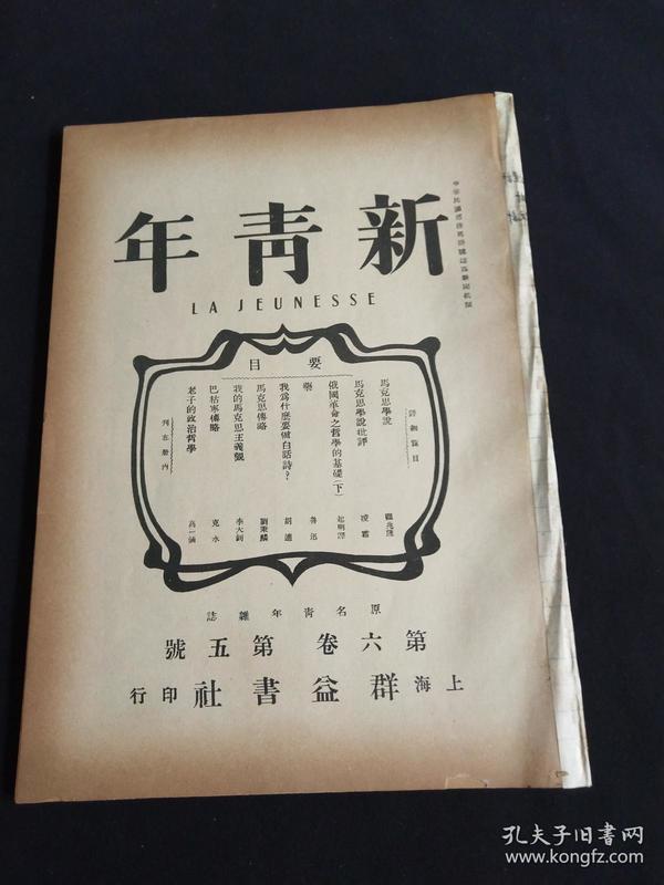 新青年第六卷第五号,民国旧书,民国期刊周刊,共产党旧刊,博物馆资料