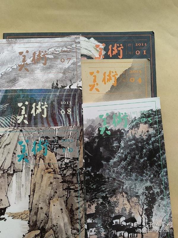美术 (2013年第1.4.5.7.8.10期)共5册