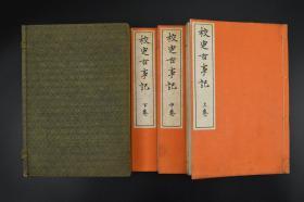 《校定古事记》原函线装三卷3册全 和本 排版 日本第一部文学作品 包含了日本古代神话、传说、歌谣、历史故事等 全书用汉字写成 于语序上虽以汉语的主谓宾语法为主 但日语的语法结构也时而出现 明治四十四年 1911年