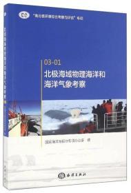 9787502794316北极海域物理海洋和海洋气象考察-03-01