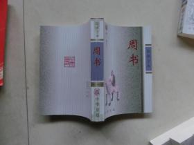 简体字本 周书(全一册 )