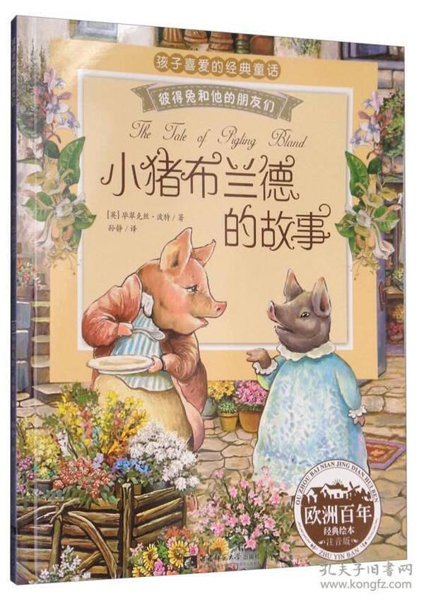 彼得兔和他的故事们:小猪布兰德的朋友(乌龟绘本注音版)梦见经典出壳图片