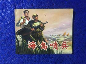 文革连环画 【海岛哨兵】1974年一版一印