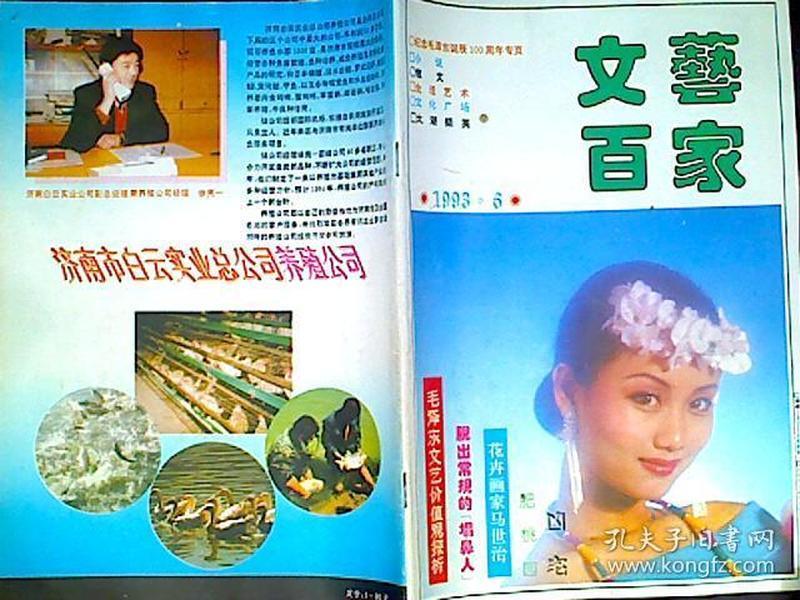 文艺百家1993年第6期