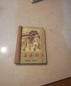 上海歌声 1960年1-9期合订本
