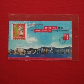 香港邮票HC82香港97通用票小型张系列第三号97香港邮展收藏珍藏集邮