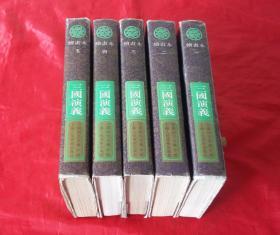 《三国演义》--连环画【全五册】正版硬精装