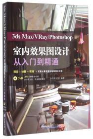 3ds Max/VRay/Photoshop室内效果图设计从入门到精通 3ds Max/VRay/Photoshop shi nei xiao gu