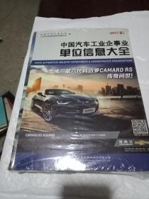 中国汽车工业企事业单位信息大全2017版