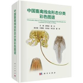中国畜禽线虫形态分类彩色图谱