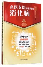 名医支招:精准防治消化病