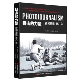 目击的力量:新闻摄影150年