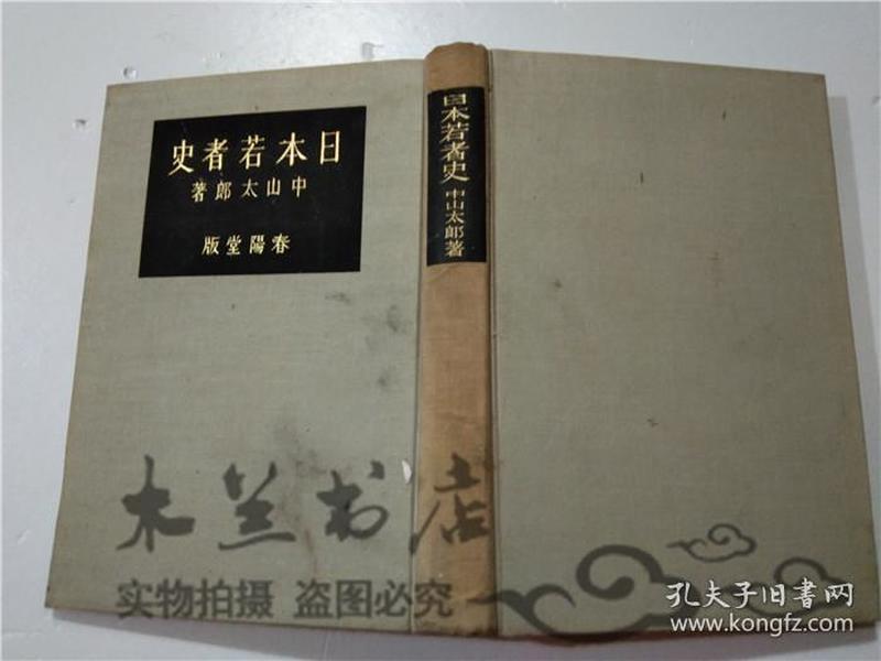 原版日本日文书 日本若者史 中山太郎 春扬堂 32开硬精装