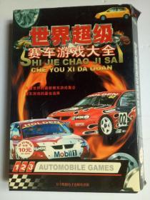 【游戏光盘】世界超级赛车游戏大全(1CD)