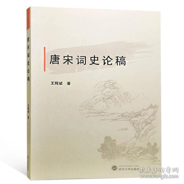 唐宋词史论稿