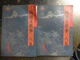 三国演义故事三六五 (上下册)