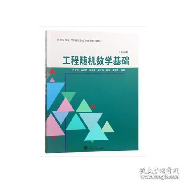 工程随机数学基础(第二版)