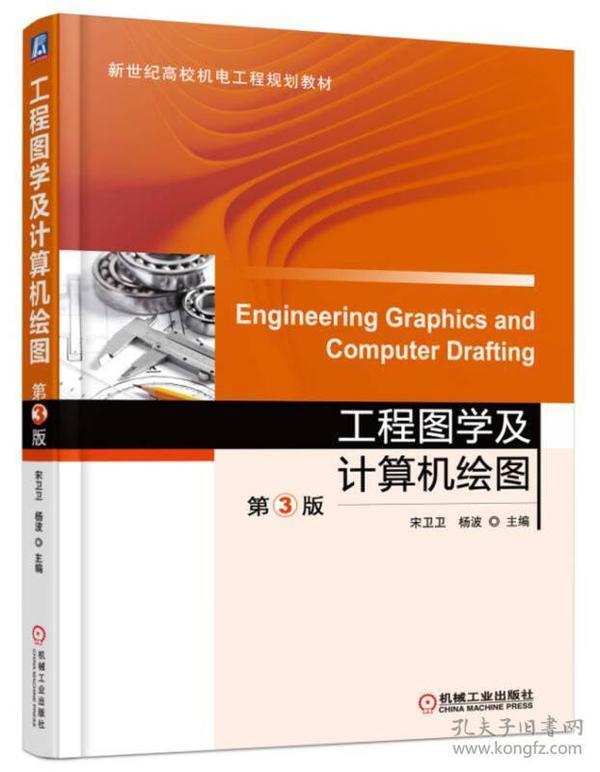 工程圖學及計算機繪圖(第3版)圖片