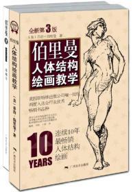伯里曼人体结构绘画教学(最新第3版,随书赠送速写本一个16开)