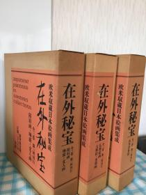 《在外秘宝 欧米收藏日本绘画集成》 全3册  全6卷   佛教绘画 大和绘 水墨画  日本肉笔浮世绘  障屏画琳派文人画学习研究社,1969年, 日本直发包邮