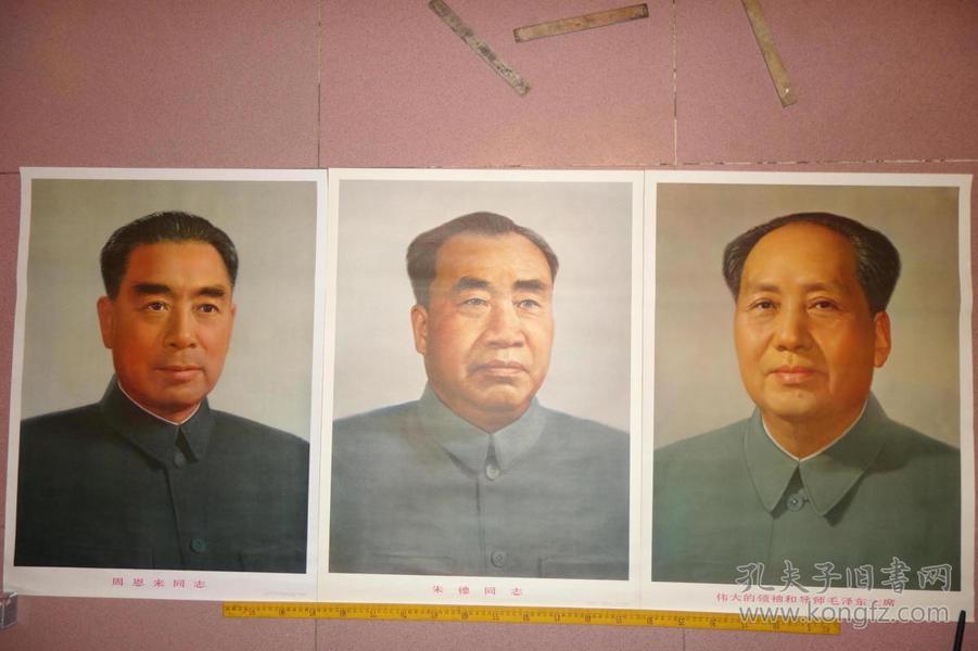 1990年周恩来同志像、1979年朱德同志像、1976年毛主席像各一幅
