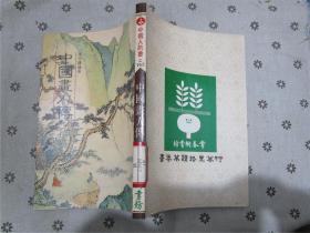 中国画人传