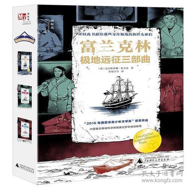 富兰克林极地远征三部曲(全三册)