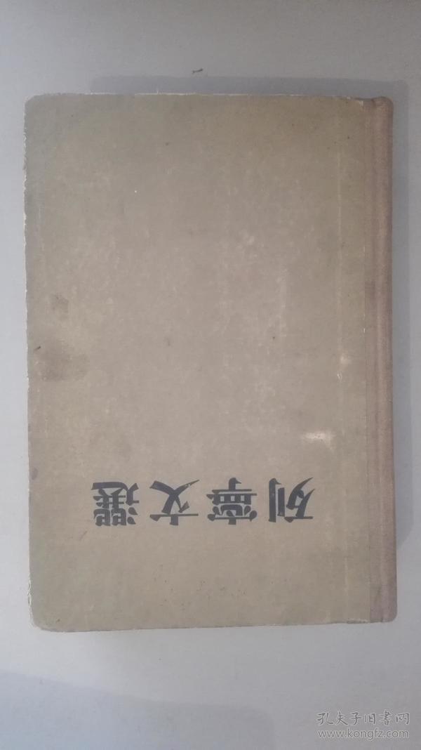 列宁文选两卷集(第一卷)
