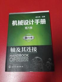 机械设计手册(第六版)单行本.轴及其连接