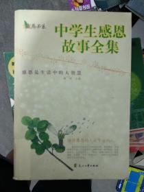 《特价!》中学生感恩故事全集 9787806738696