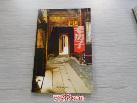 走进老房子:世界文化遗产西递宏村