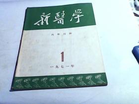 新医学 1971 1
