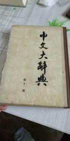 中文大辞典 第十一册【精装16开】