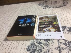 日文原版: 天涯の苍 【存于溪木素年书店】