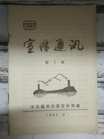 《宣传通讯 1986年第7期》上级领导同志对温州农村经济评价综述、运用文化手段进行思想政治工作......